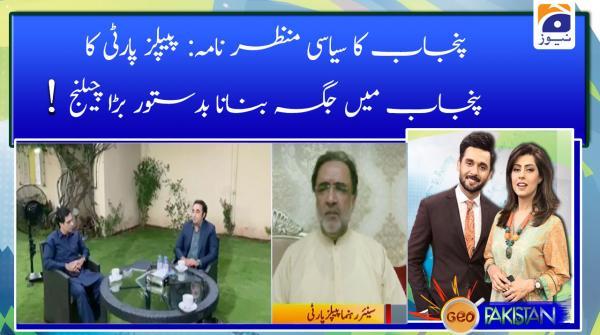 Punjab ka siyasi manzarnama: PPP ka punjab main jagah banana badastoor bara challenge !!
