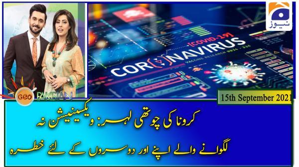 Geo Pakistan | 15th September 2021