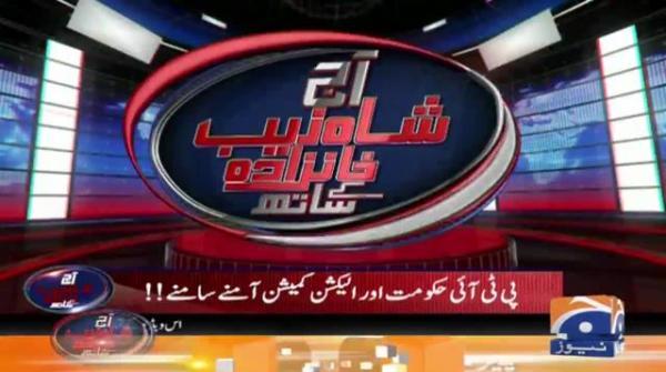 Dekhiye Pehle PM Imran Khan Kaise Chief Election Commissioner Par Aitimad ka Izhar Karahe The