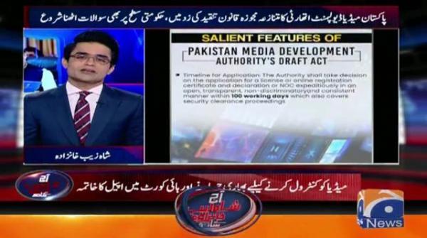 Govt PMDA ke Naam Par Jali Khabron ke Khilaf Karwai Chahati Hai ya Media Control