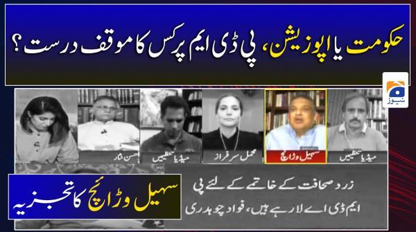 Suhail Warraich |  Govt ya Opposition, PDM Par Kiska Moqif Durust?