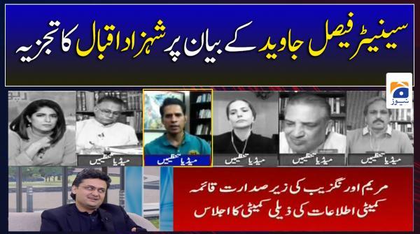 Shahzad Iqbal | PM Imran Nahin Chahate ke Media Ghair Zuroori Dabao Pare, Faisal Javed