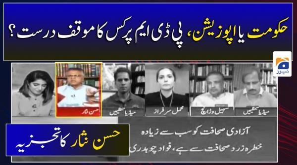 Hassan Nisar |  Govt ya Opposition, PDM Par Kiska Moqif Durust?