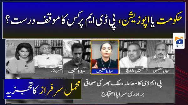 Mehmal Sarfaraz |  Govt ya Opposition, PDM Par Kiska Moqif Durust?