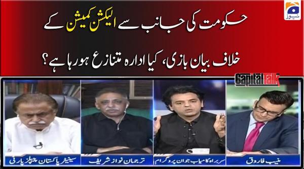 Hukumat Ki Janib Se Election Commission Ke Khilaf Bayan Bazi, Kia Idara Matnaza Ho Raha Hai?