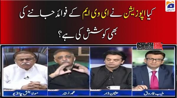 Kia Opposition Ne Kabhi EVM Ke Fawaid Janne Ki Koshish Bhi Ki Hai?
