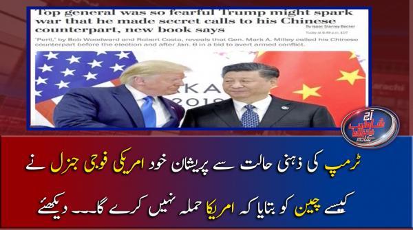 ٹرمپ کی ذہنی حالت سے پریشان خود امریکی فوجی جنرل نے کیسے چین کو بتایا کہ امریکا حملہ نہیں کرے گا۔۔۔ دیکھئے