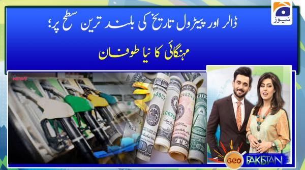 Dollar or Petrol tareekh ki buland tareen satah par: mehngayi ka naya tufan