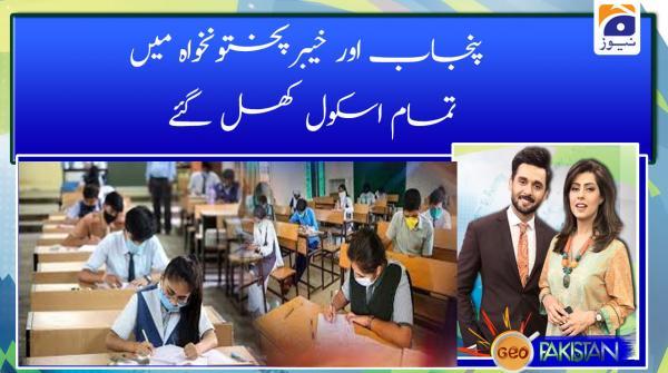 Punjab aur KPK main tamam school khul gaye