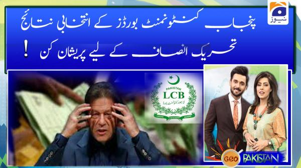 Punjab cantonment board ke intekhabi nataij tehreek e insaf ke liye pareshan kun !