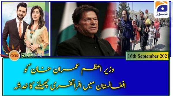 Geo Pakistan | 16th September 2021