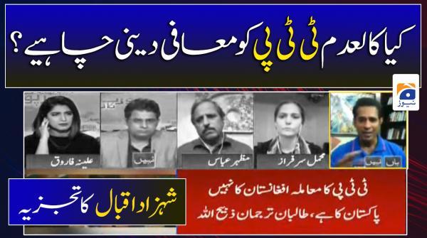 Shahzad Iqbal | Kya Kal'adam T-T-P ko muafi deni Chahiye...??