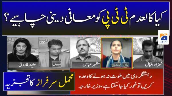 Mehmal Sarfaraz | Kya Kal'adam T-T-P ko muafi deni Chahiye...??