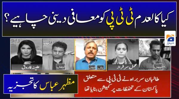 Mazhar Abbas | Kya Kal'adam T-T-P ko muafi deni Chahiye...??