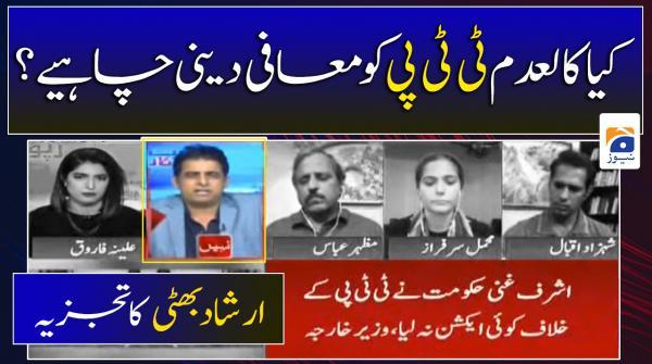 Irshad Bhatti | Kya Kal'adam T-T-P ko muafi deni Chahiye...??