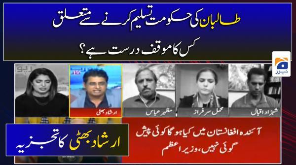 Irshad Bhatti | Talaban ki Govt Tasleem karney se mutalliq, Kis ka Moaqaf durust hai...??