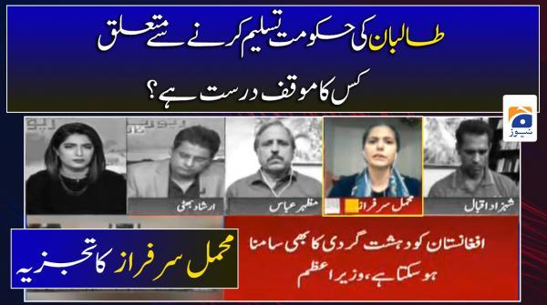 Mehmal Sarfaraz | Talaban ki Govt Tasleem karney se mutalliq, Kis ka Moaqaf durust hai...??