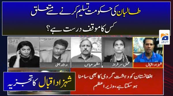 Shahzad Iqbal | Talaban ki Govt Tasleem karney se mutalliq, Kis ka Moaqaf durust hai...??