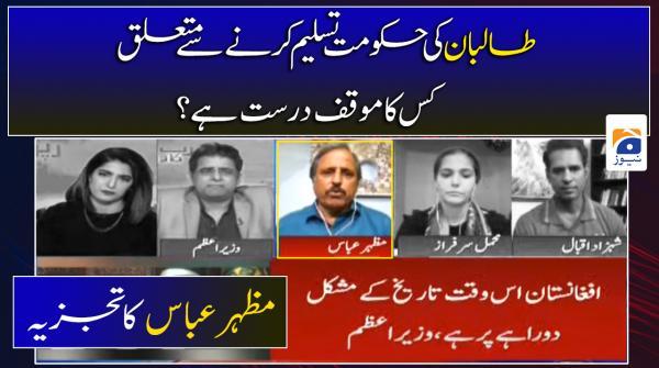 Mazhar Abbas | Talaban ki Govt Tasleem karney se mutalliq, Kis ka Moaqaf durust hai...??