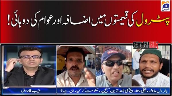 Pakistanis reject POL price hike