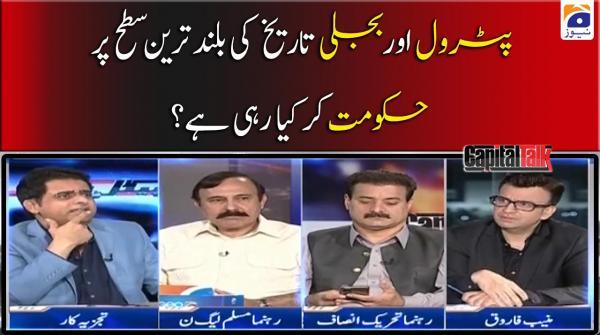 Petrol Aur Bijli Tareekh ki Baland Tareen Satah Par, Govt Kia Karahi Hai?