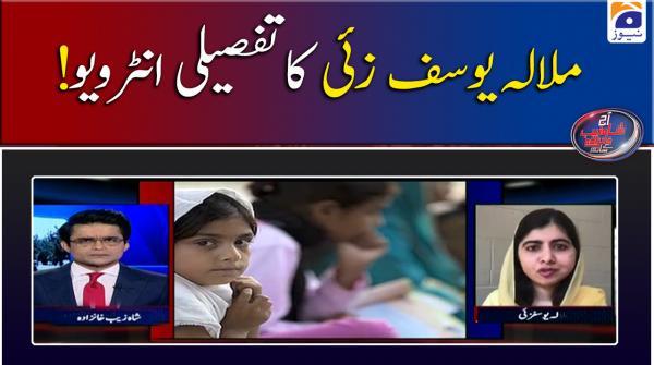 ملالہ یوسف زئی کا تفصیلی انٹرویو