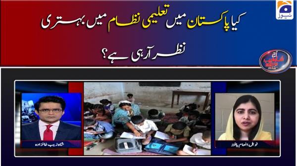 کیا پاکستان میں تعلیمی نظام میں بہتری نظر آرہی ہے؟