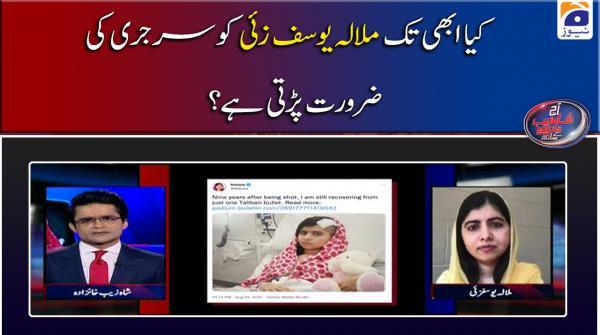 کیا ابھی تک ملالہ یوسف زئی کو سرجری کی ضرورت پڑتی ہے؟