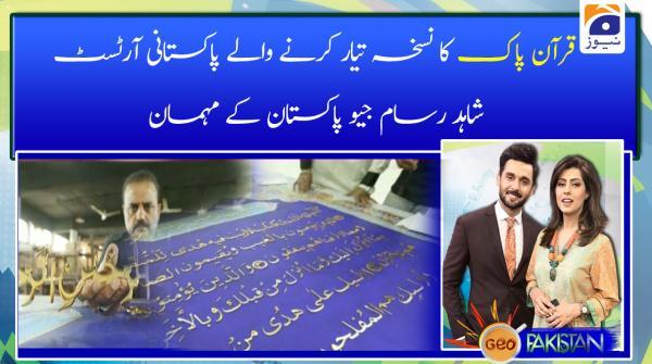 Quran Pak ka nuskha tayar karne wale Pakistani artist shahid Rasam Geo Pakistan ke mehman!