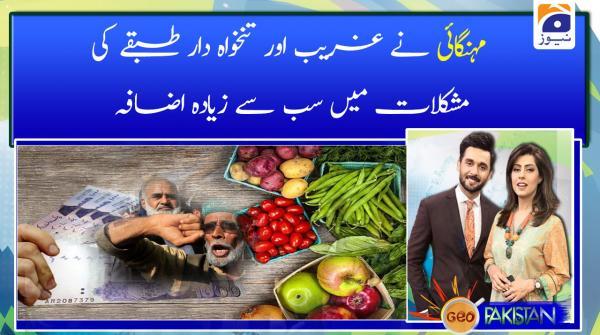 Mehngayi ne Ghareeb aur Tankhadaar tabqe ki mushkilat main sab se ziada izafa