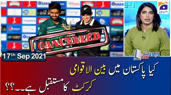 Report Card | Daniyal Rasool - Hassan Cheema - Faizan Lakhani - Mazhar Abbas | 17 September 2021