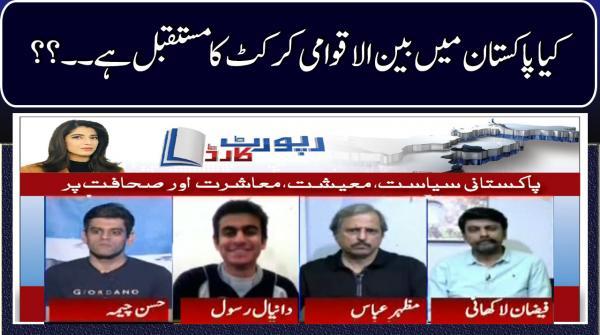 Pakistan Main International Cricket Ka Kia Feature Hai?