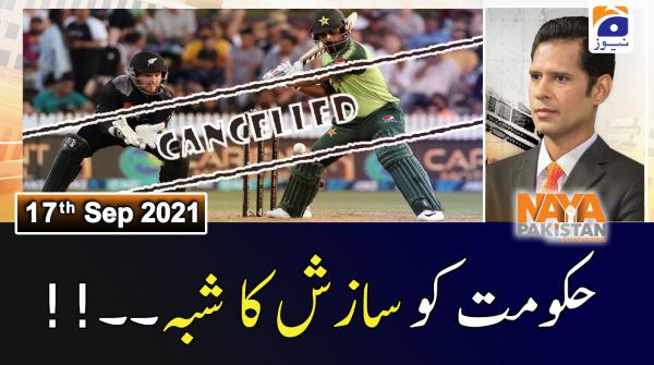 Naya Pakistan | Guest: Sheikh Rasheed Ahmad - Mian Javed Latif - Faisal Javad | 17th September 2021
