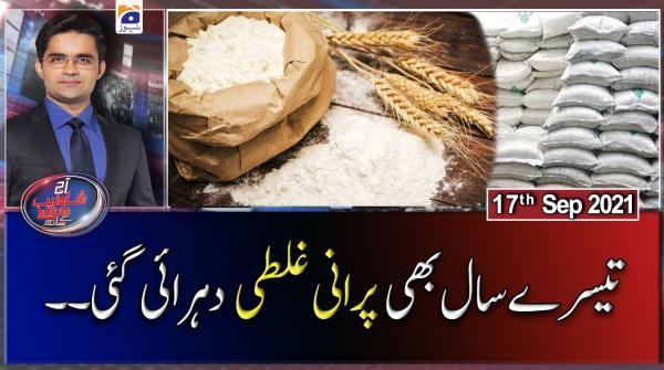 Aaj Shahzeb Khanzada Kay Sath | 17th September 2021