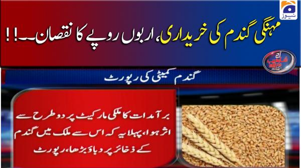 Wheat crisis in Pakistan: Incompetence or corruption?