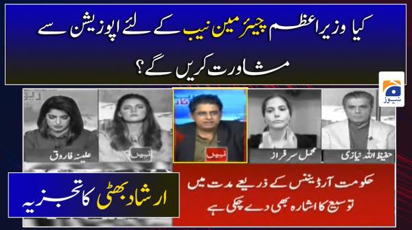 Irshad Bhatti | Kia PM Imran Chairman NAB ke Liye Opposition se Mashawarat Karenge?