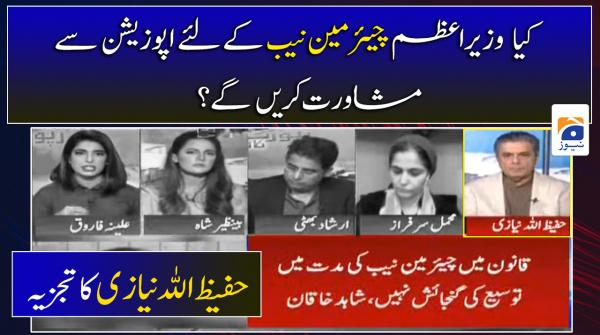 Hafeezullah Niazi | Kia PM Imran Chairman NAB ke Liye Opposition se Mashawarat Karenge?