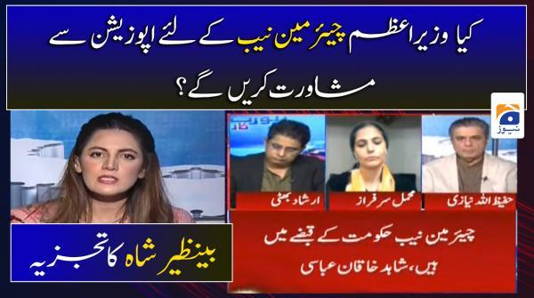 Benazir Shah | Kia PM Imran Chairman NAB ke Liye Opposition se Mashawarat Karenge?