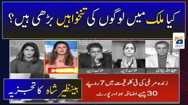 Benazir Shah | Kia Mulk Main Logon ki Salaries Increase Hui Hain?