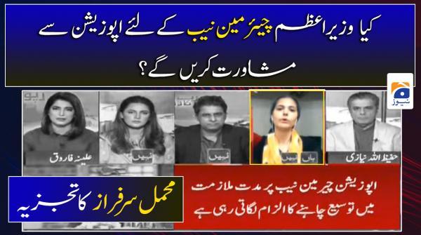 Mehmal Sarfaraz | Kia PM Imran Chairman NAB ke Liye Oppositin se Mashawarat Karenge?