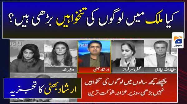 Irshad Bhatti | Kia Mulk Main Logon ki Salaries Increase Hui Hain?
