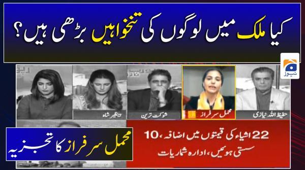 Mehmal Sarfaraz | Kia Mulk Main Logon ki Salaries Increase Hui Hain?