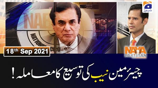 Naya Pakistan | 18th September 2021