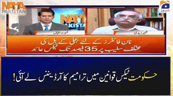 Govt Tax Qavaneen Main Tarameem ka Ordinance le Aai..!!