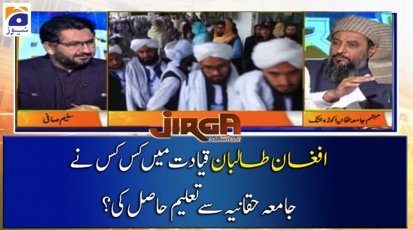 افغان طالبان قیادت میں کس کس نے جامعہ حقانیہ سے تعلیم حاصل کی؟