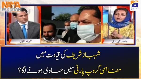 Shehbaz Sharif ki Qayadat Main Mufahami Group Party Main Haavi Hone Laga?