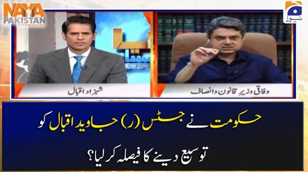 Kia Govt ne Justice (r) Javed Iqbal ko Toasi Dene ka Faisla Karliya?