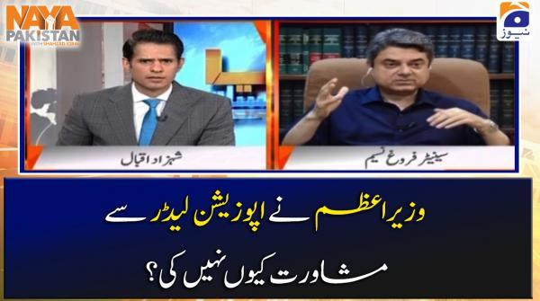 PM Imran Khan ne Opposition Leader se Mashawarat Kyun Nahin ki