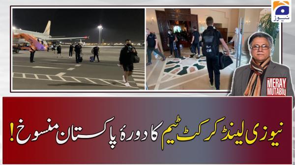 New Zealand Cricket Team ka Tour Pakistan Mansookh..!