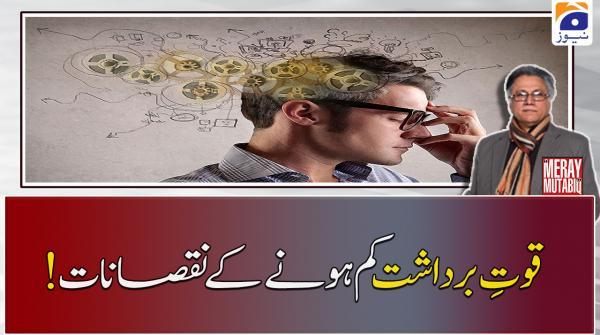 Quwwat-e-Bardasht Kam Hone ke Nuqsanaat..!!